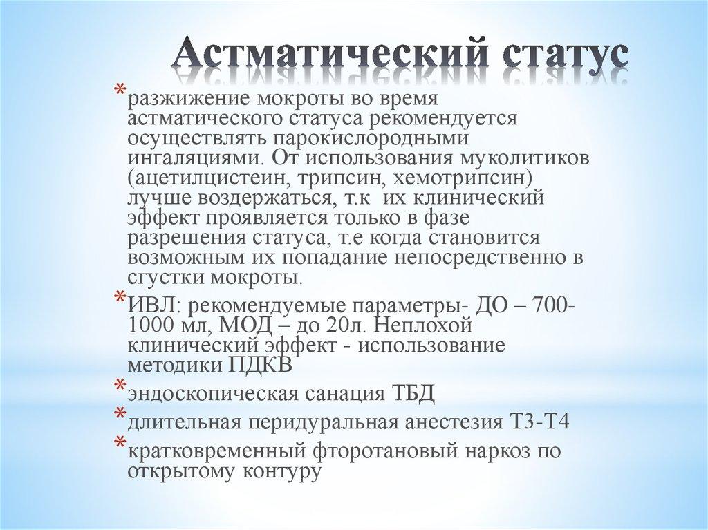 астматический статус картинки схватка