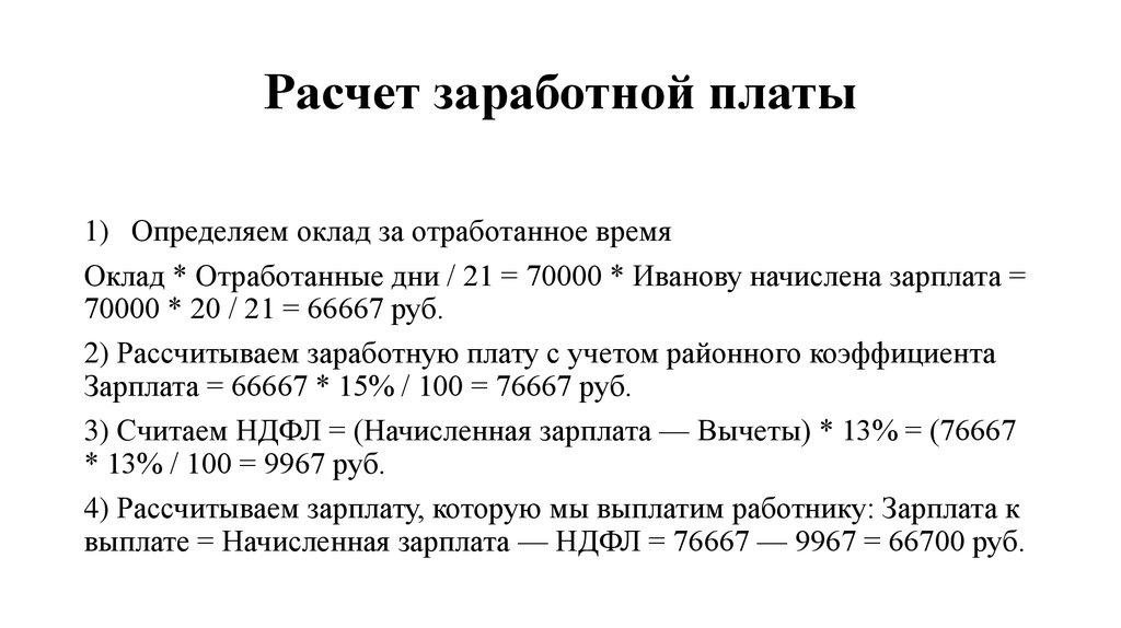 Как рассчитывается зарплата за 1 день претензия услуги бухгалтерские проводки