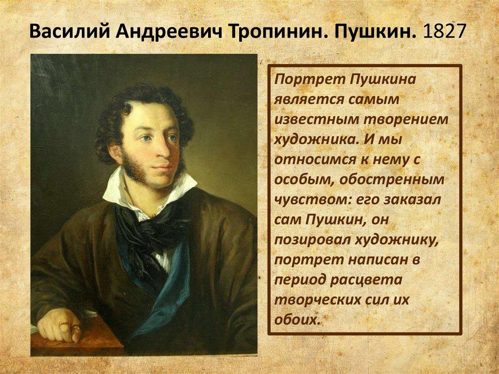 Картинки тропинин портрет пушкину