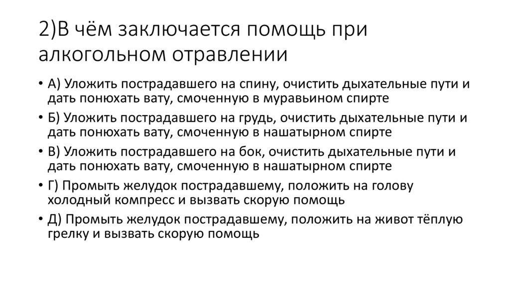 Диета При Алкогольном Отравлении.