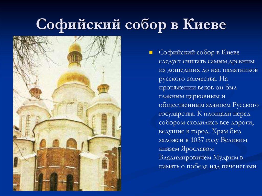 софийский собор описание кино людмилы