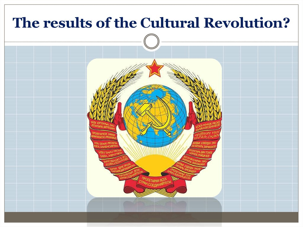 The results of the Cultural Revolution?