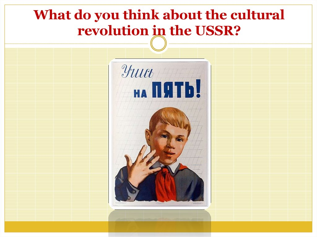 What do you think about the cultural revolution in the USSR?
