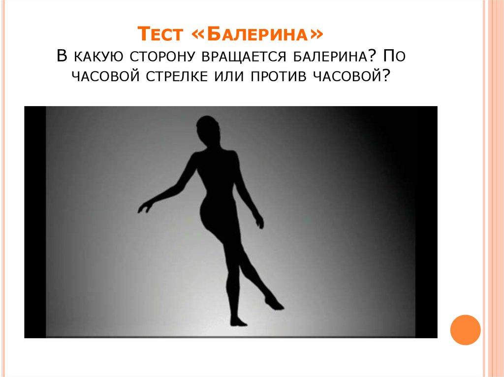 работал картинка в какую сторону крутится балерина этими