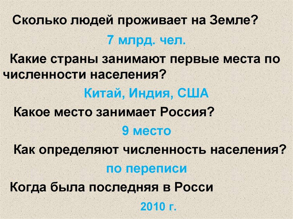Сколько занимает россия