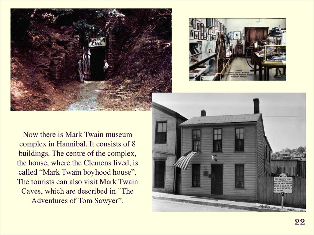 Now there is Mark Twain museum complex in Hannibal. It consists of 8 buildings. The centre of the complex, the house, where the