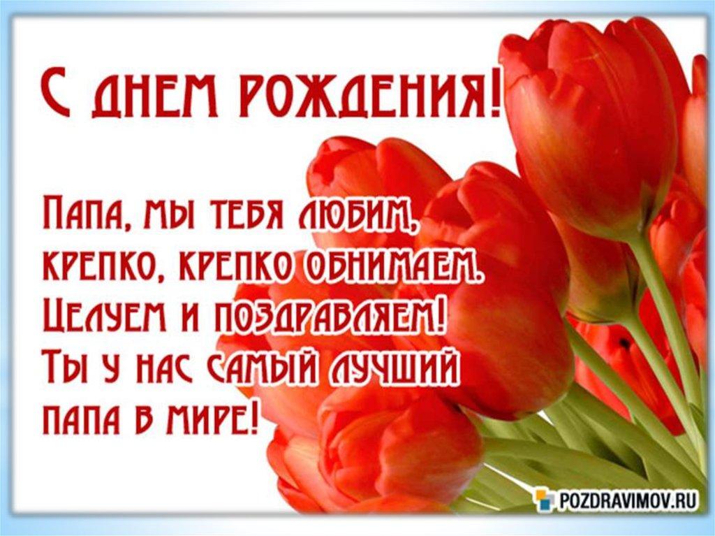 Цветами, папу с юбилеем открытки