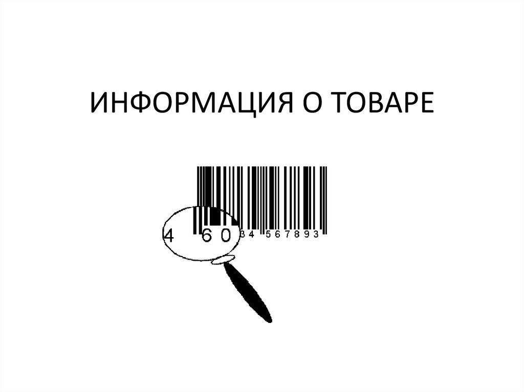 Картинка с информацией о товаре как называется