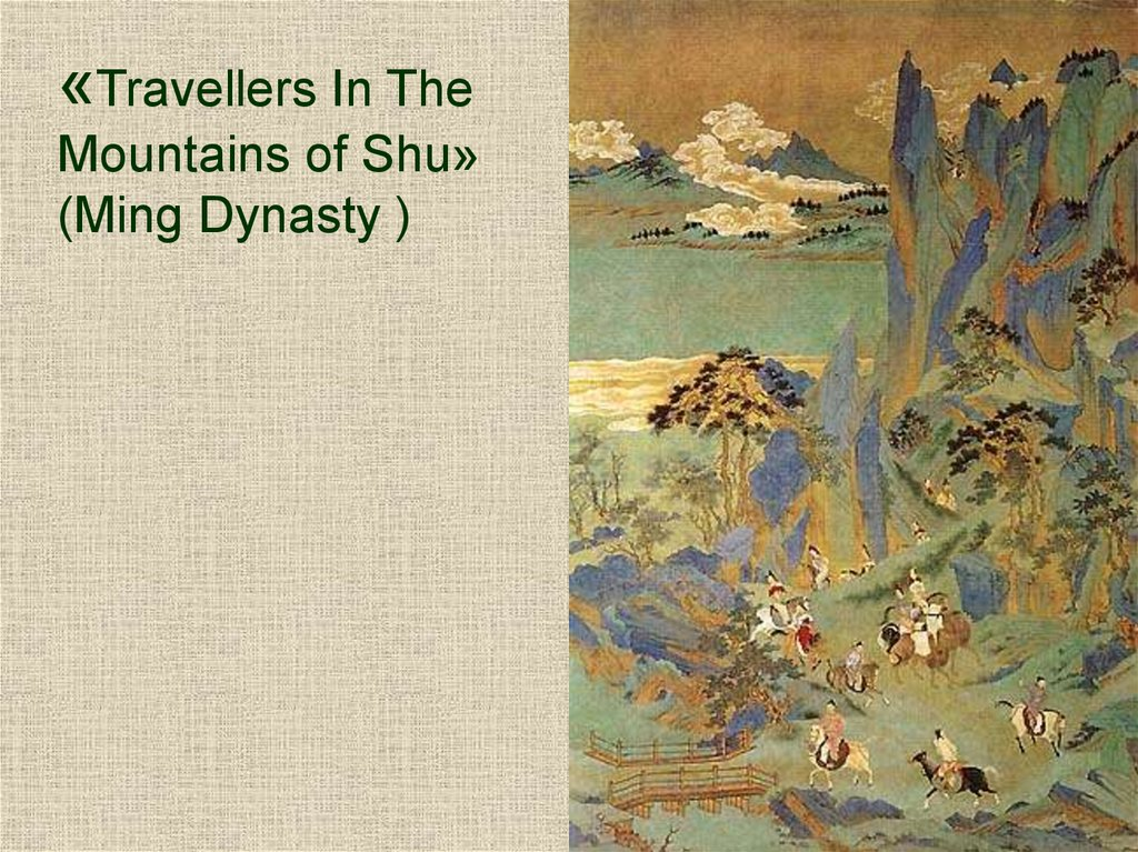«Travellers In The Mountains of Shu» (Ming Dynasty )