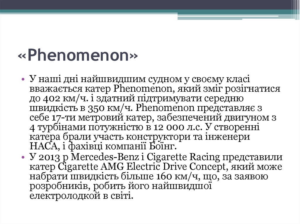 «Phenomenon»