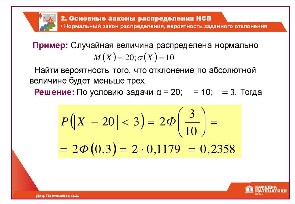 Нормальный закон распределения задачи с решениями решение задач по логистике запасы
