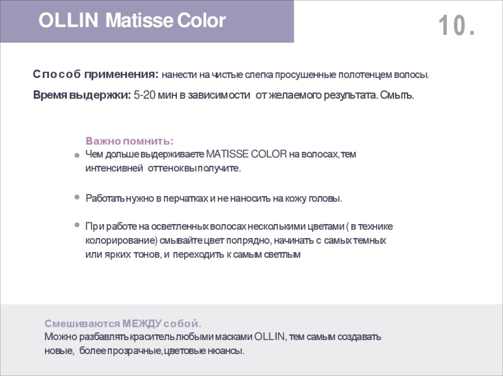 OLLIN Matisse Color