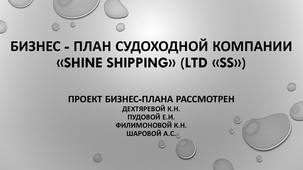 Бизнес - план судоходной компании «shine shipping» (lTD «ss») Проект бизнес-плана рассмотрен Дехтяревой К.Н. Пудовой Е.И.