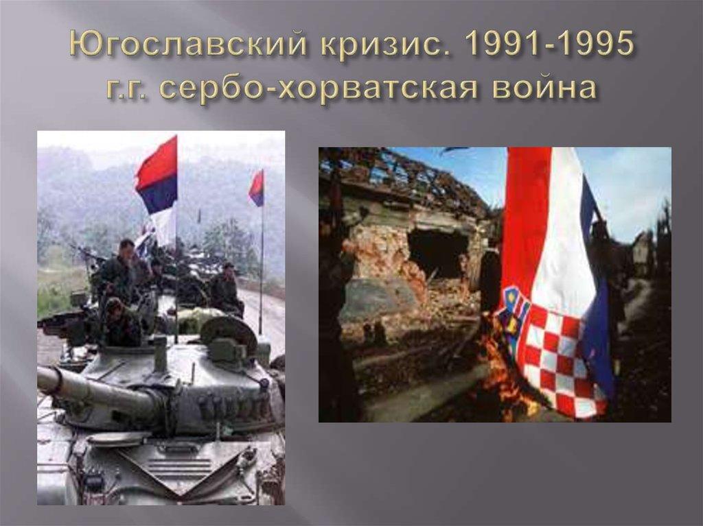накладные югославский кризис картинки видео