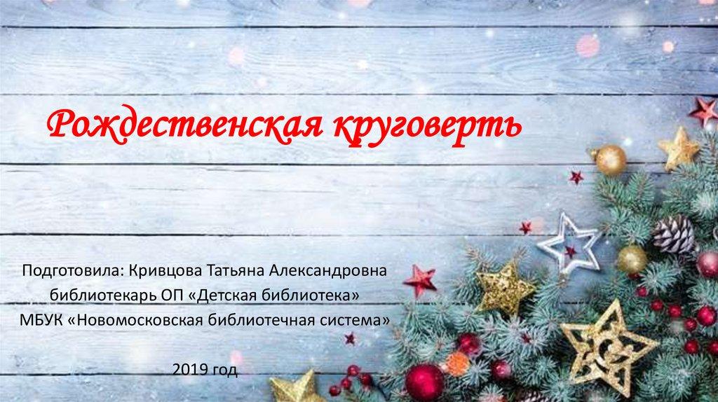 зидана рождественская круговерть картинки автономное учреждение