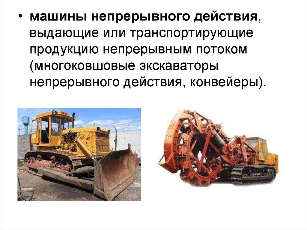 конвейеры строительные машины