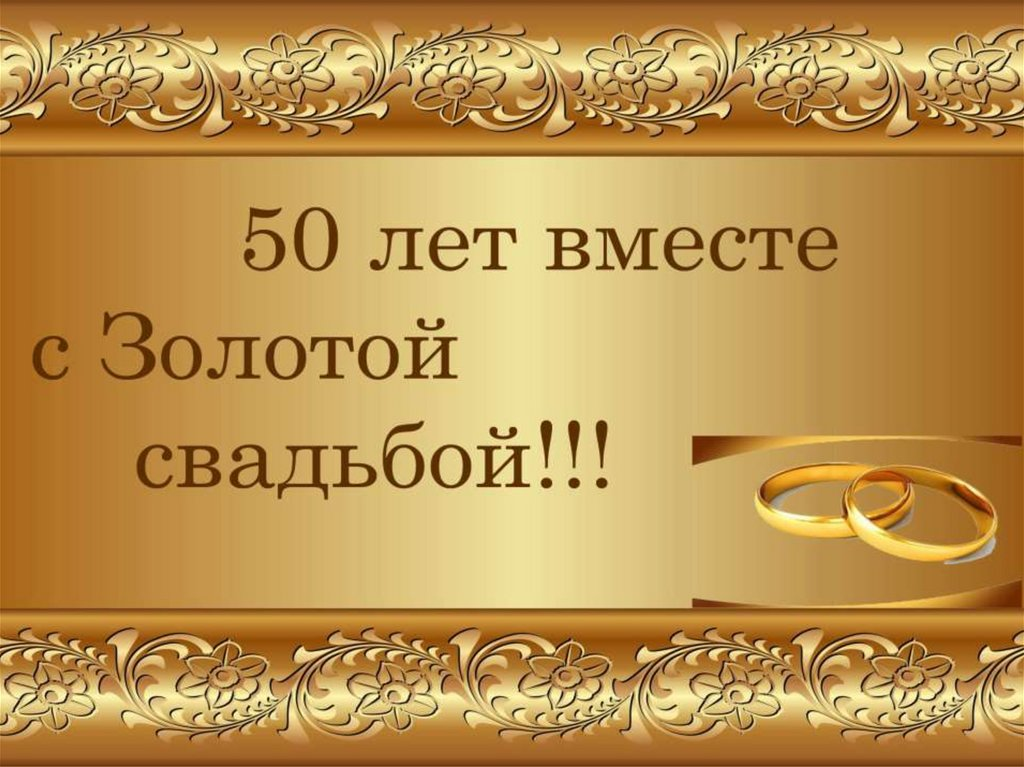 любые открытки поздравления с золотой калининград конце марта