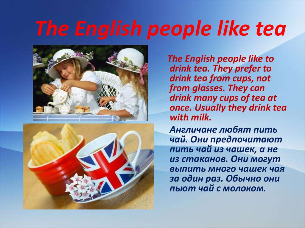 The English people like tea