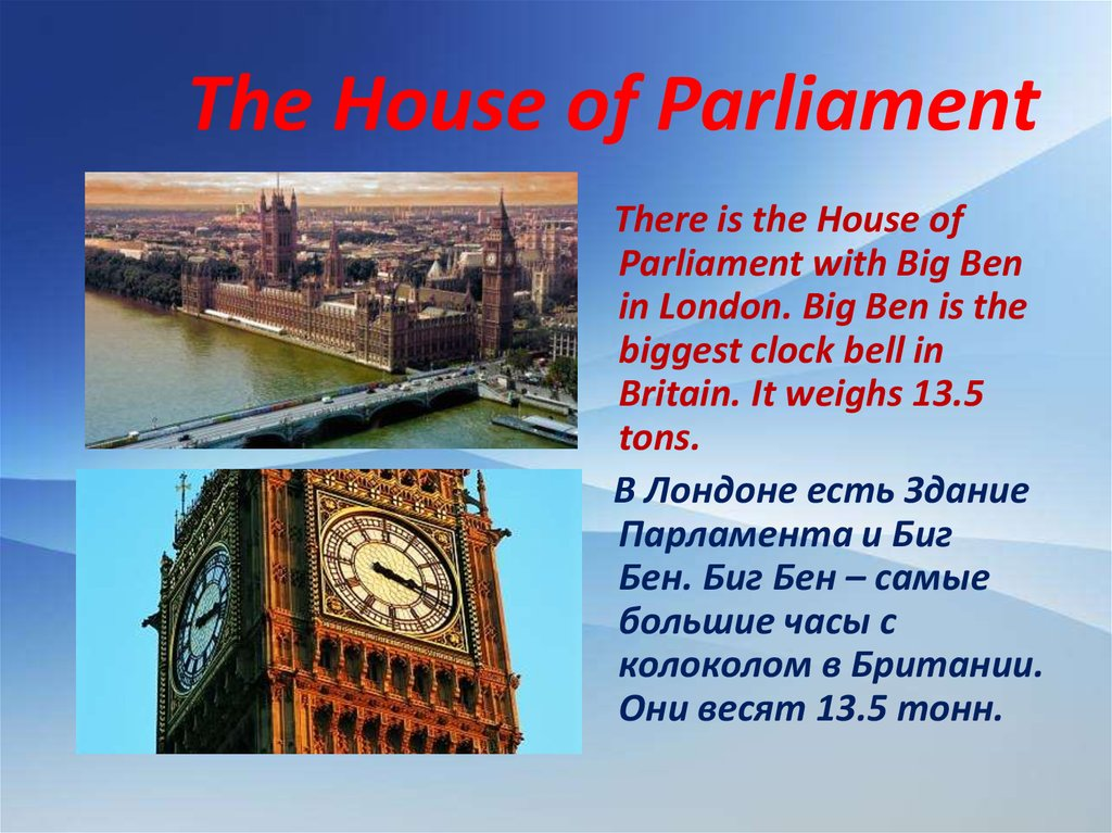Тhe House of Parliament