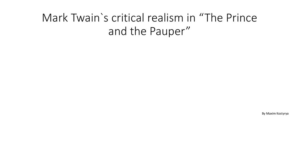 "Mark Twain`s critical realism in ""The Prince and the Pauper"""
