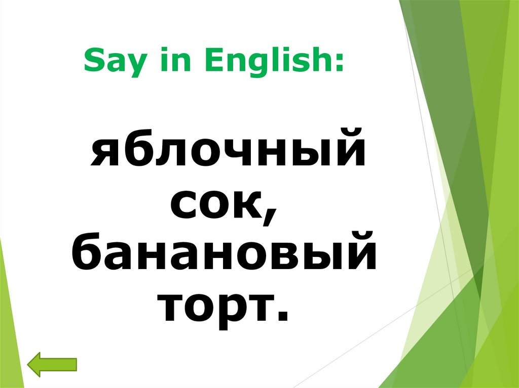 Say in English: