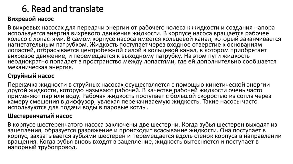 6. Read and translate