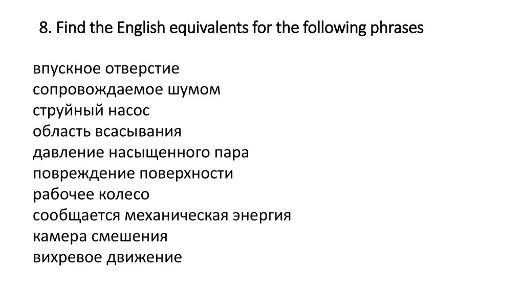 8. Find the English equivalents for the following phrases