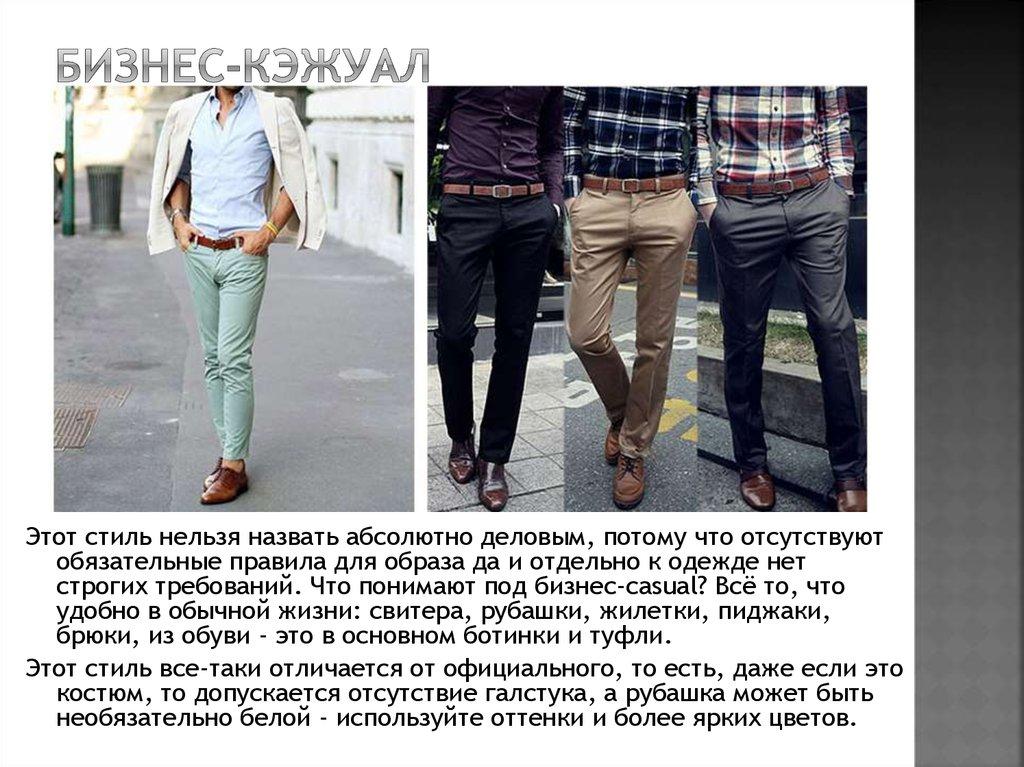 e5781e011fa9 Разработка стиля для мужчин - презентация онлайн