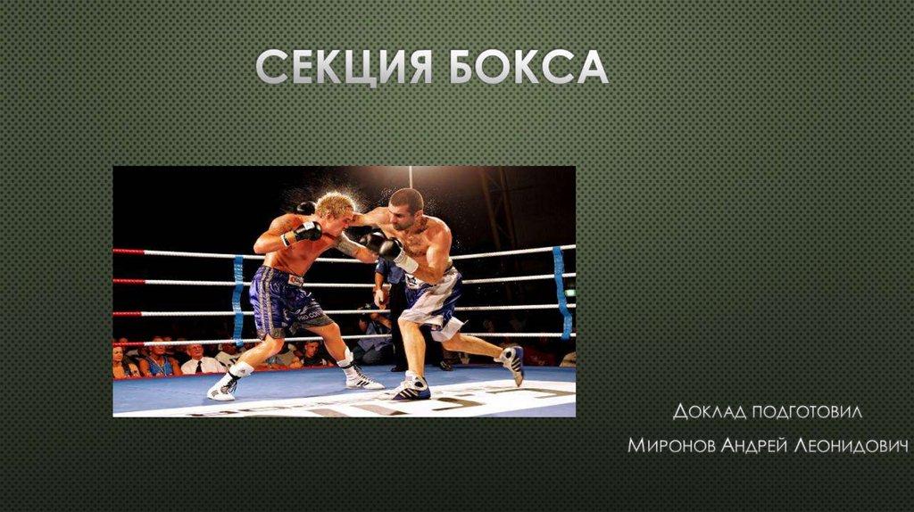презентация бокс картинки составили