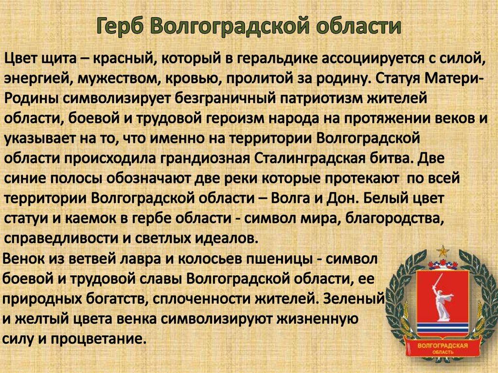 герб волгоградской области фото и описание пресс-релиз