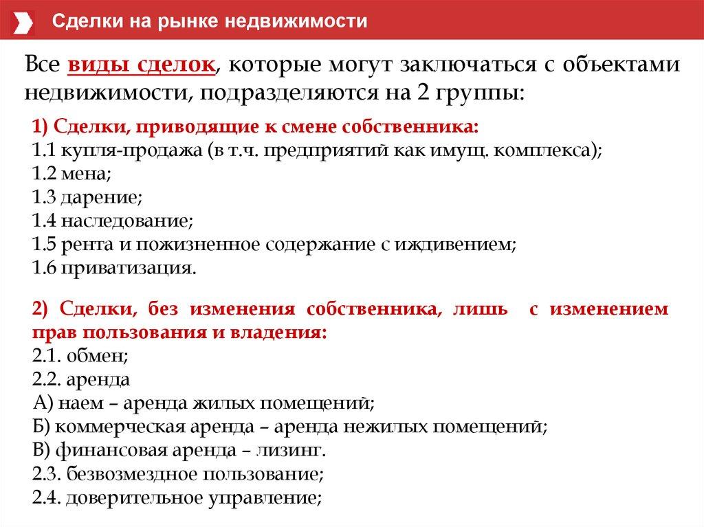 Гектар можно получить по всей россии