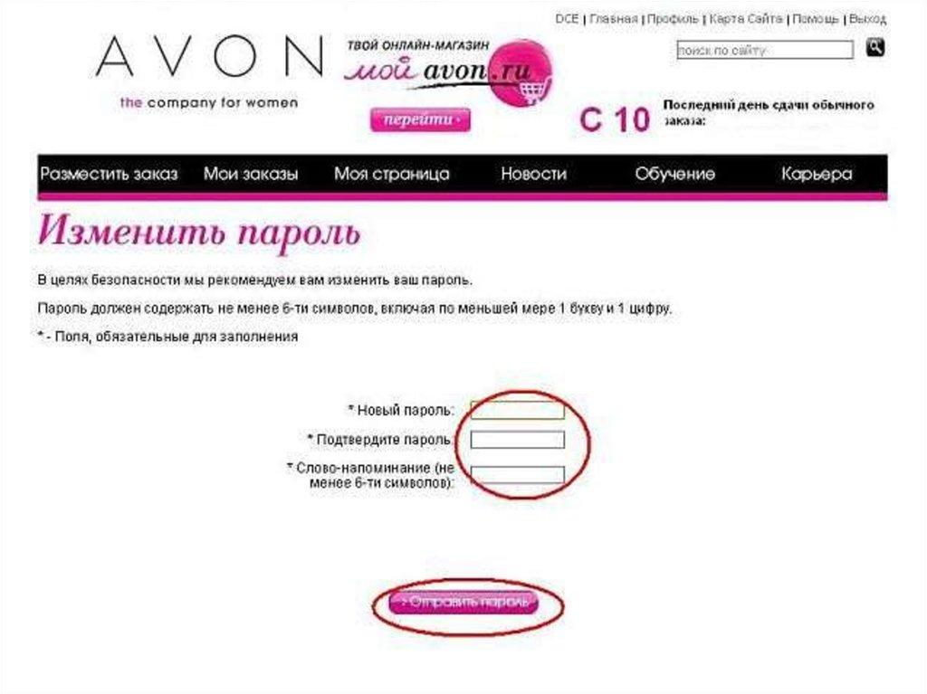 Avon заказ онлайн заказать купить оригинальную косметику мас