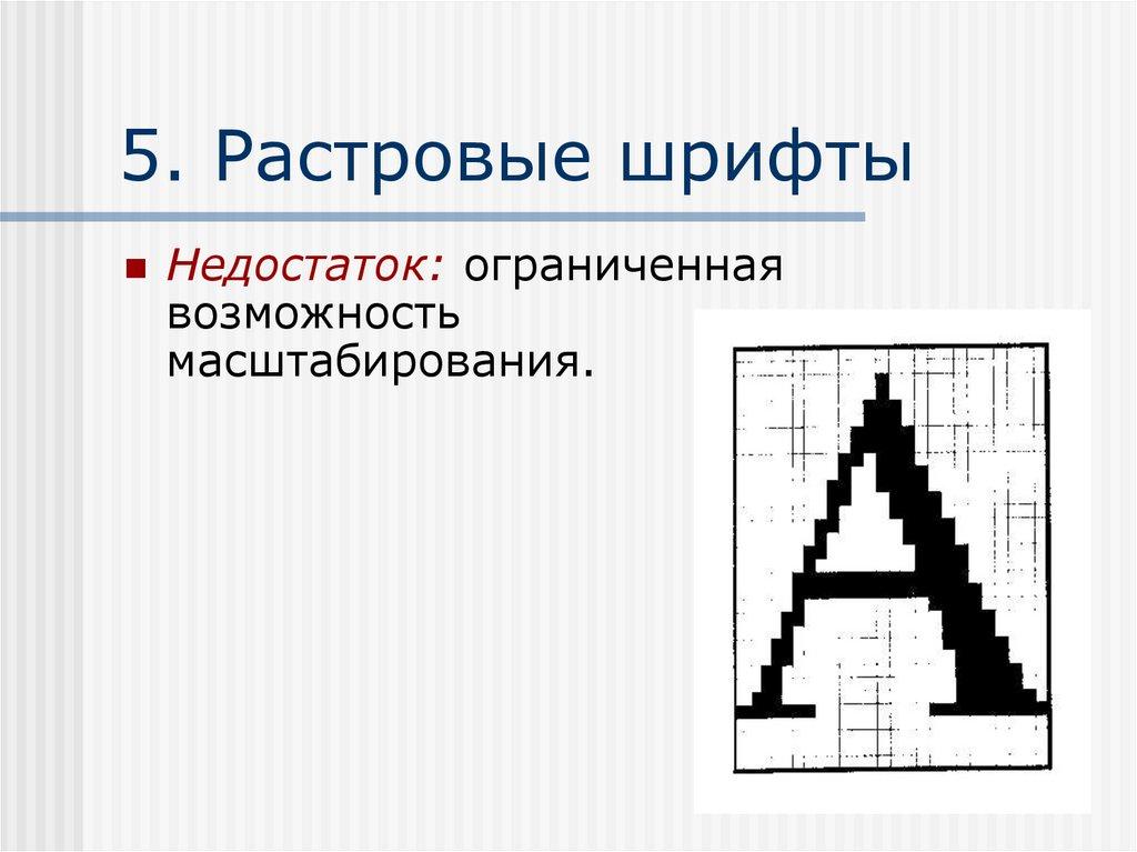 картинки растровых шрифтов композиции