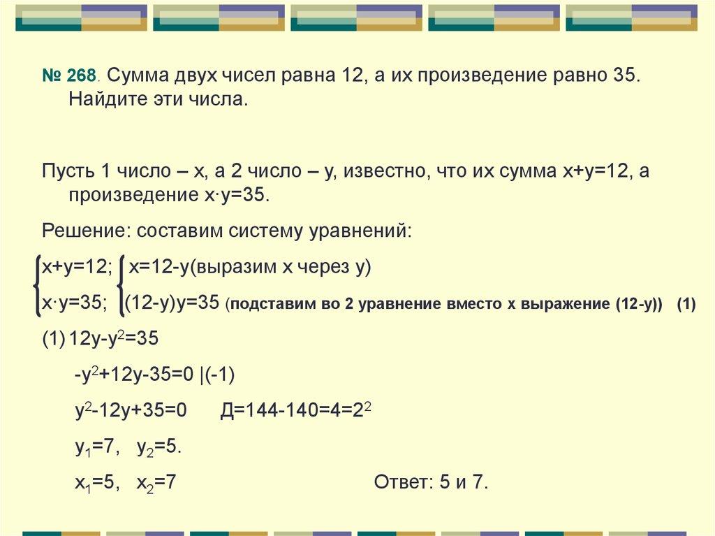 Решение задач с помощью уравнения второй степени академия центр решения задач