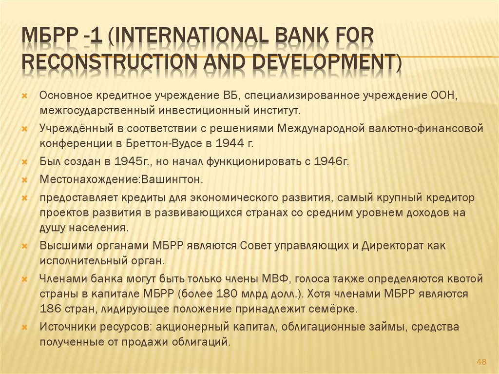 МБРР -1 (International Bank for Reconstruction and Development)
