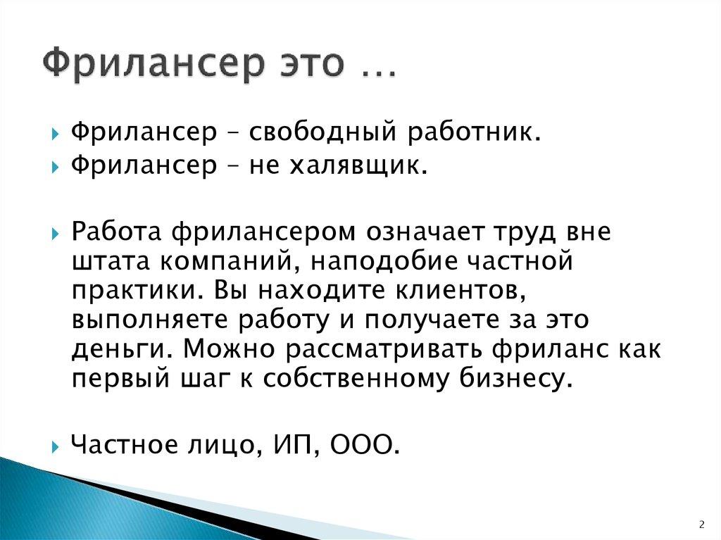 Характеристики фрилансеров freelancer crossfire 2.0 rus