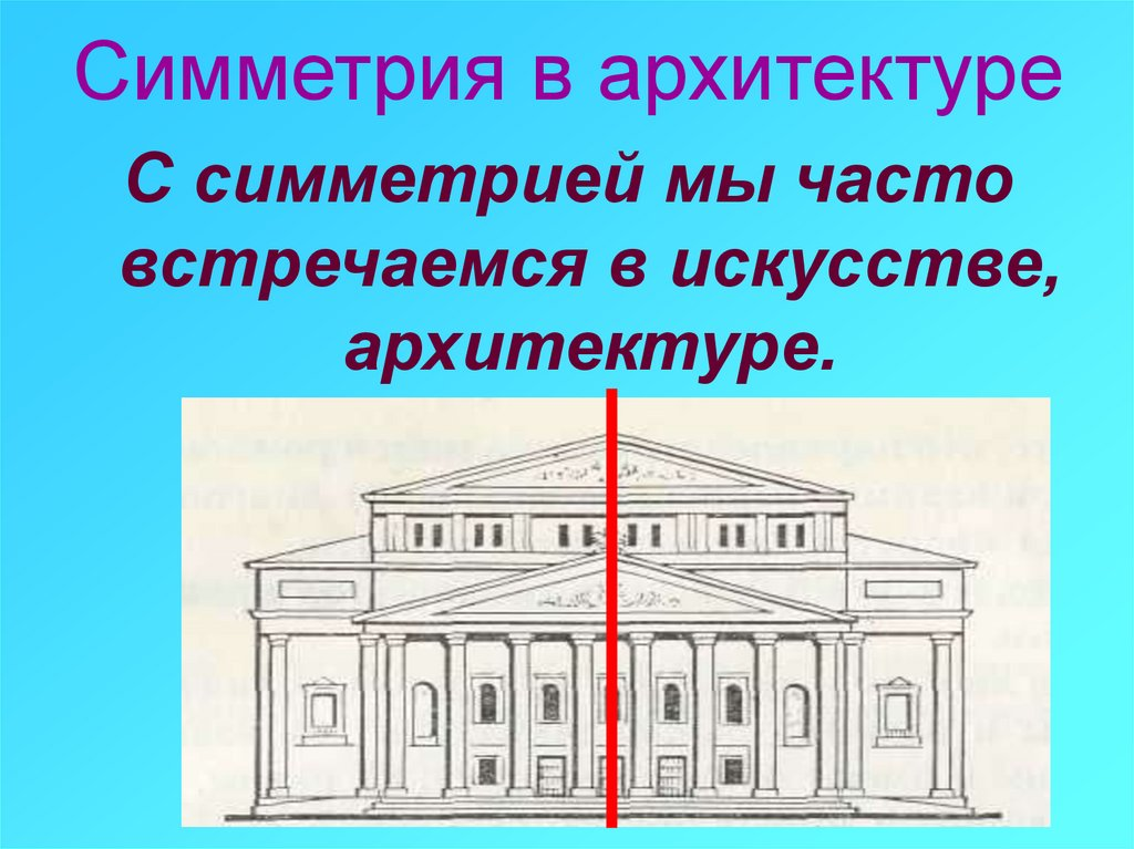 симметрия в архитектуре картинки по геометрии смела, умна перспективна