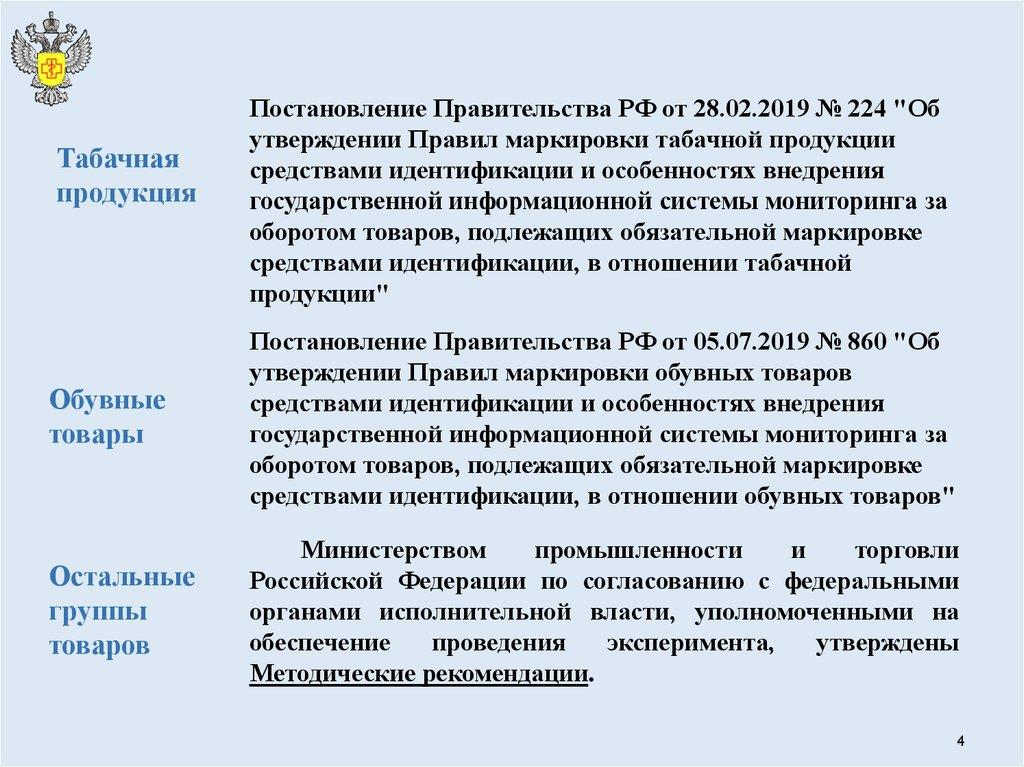 Постановление правительства рф о табачных изделиях сигареты купить в мурманске