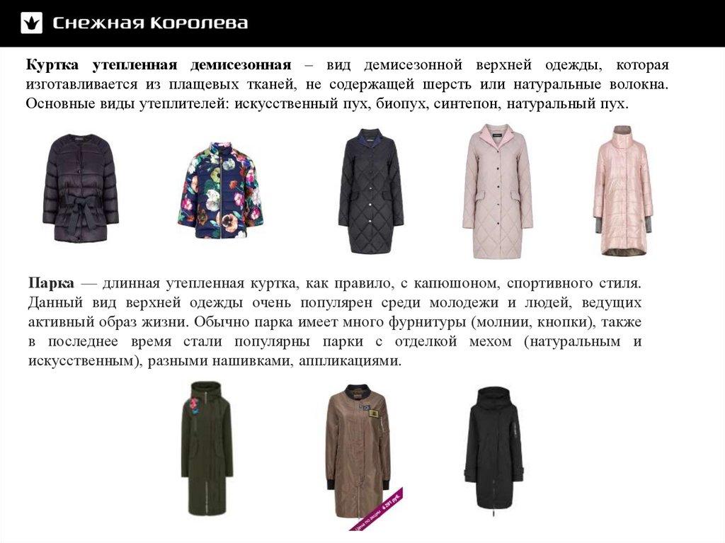 955f3582b0f6 Обучающий курс категории «Текстильная Верхняя Одежда» - презентация ...