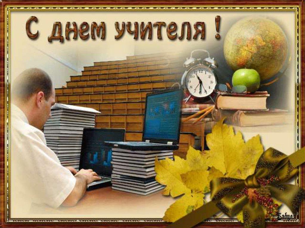 открытки с днем учителя картинки красивые мужчине наш мир ежедневно