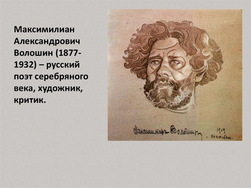 Макс волошин стихи