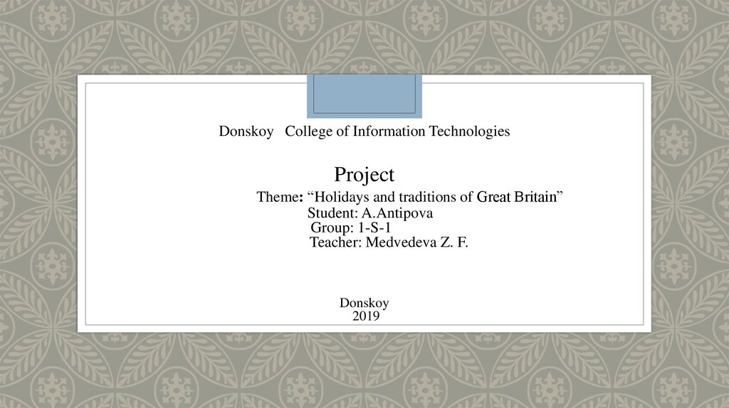 "Donskoy College of Information Technologies Project Theme: ""Holidays and traditions of Great Britain"" Student: A.Antipova"