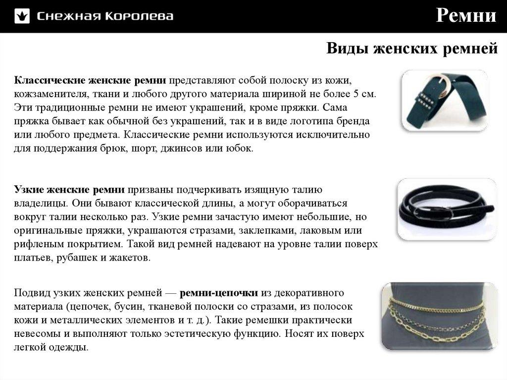 12125a146a67 Обучающий курс категории «Аксессуары» - презентация онлайн