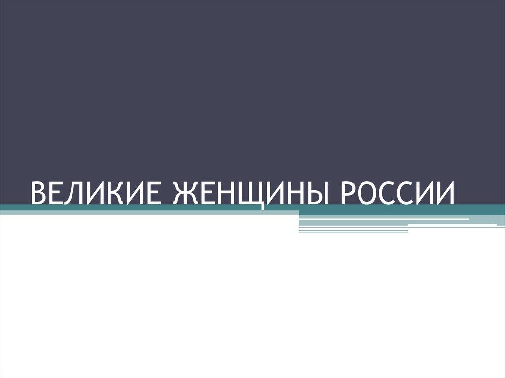 Выдающиеся женщины РФ разрушили стереотипы
