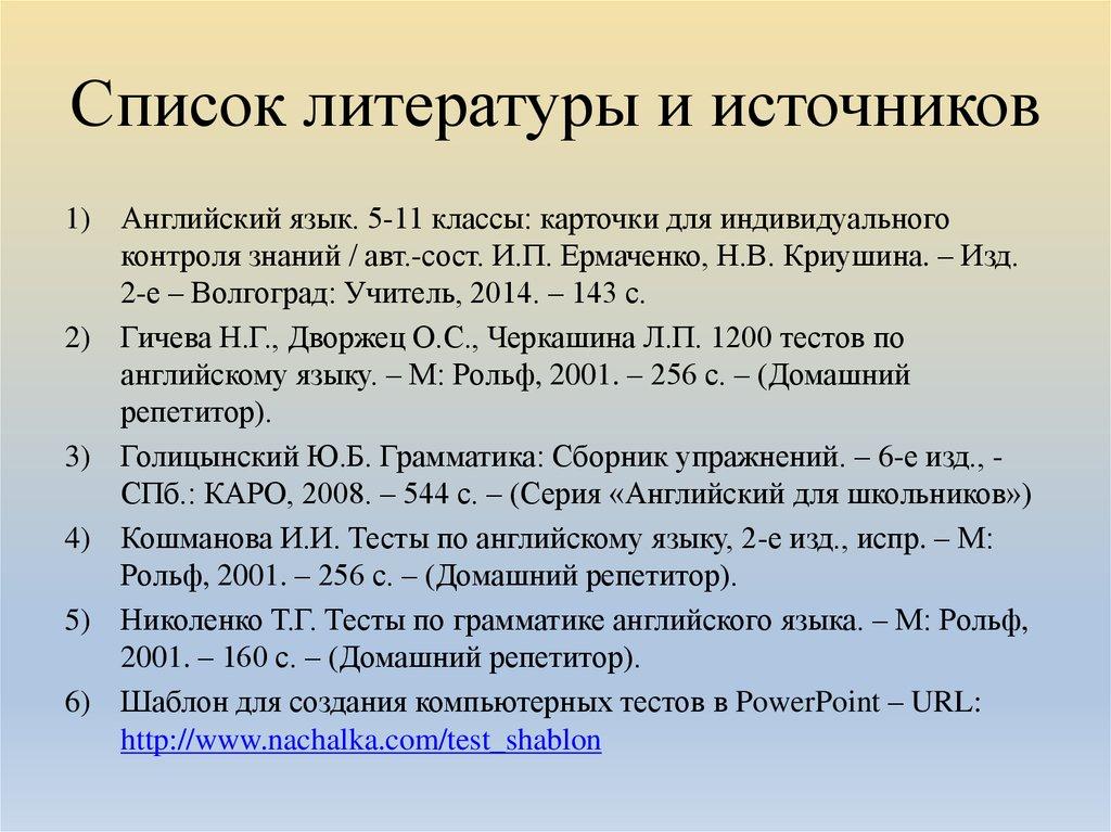 Создание сайтов список литературы все теги для создания сайта html