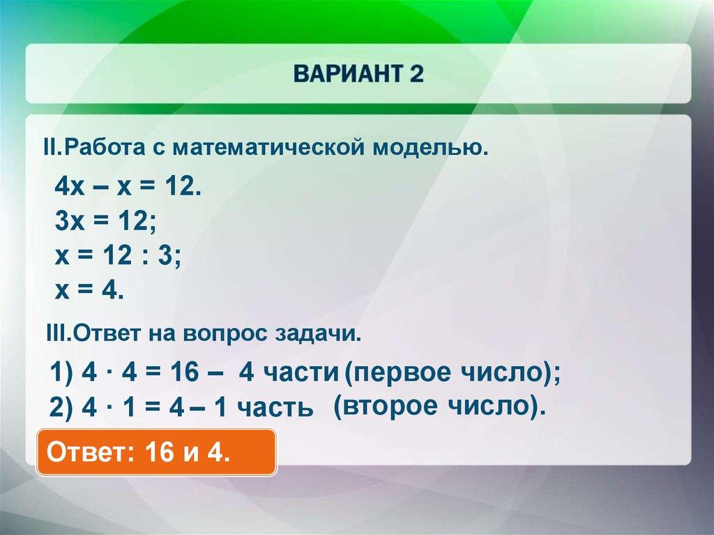Работа с математическими моделями работа в краснодаре вахтой для девушки