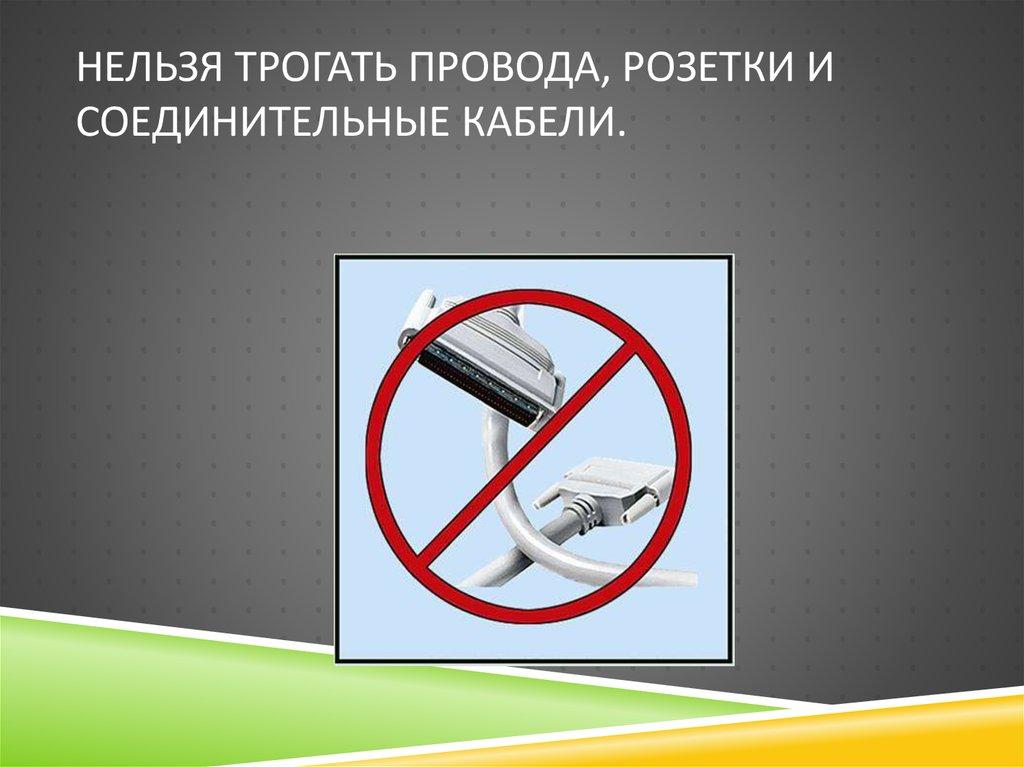 картинки не трогайте провода карточные