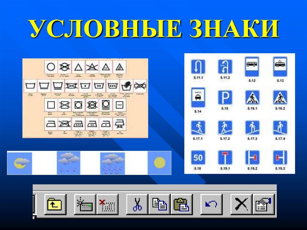 условные знаки для передачи информации картинка для фотосессии
