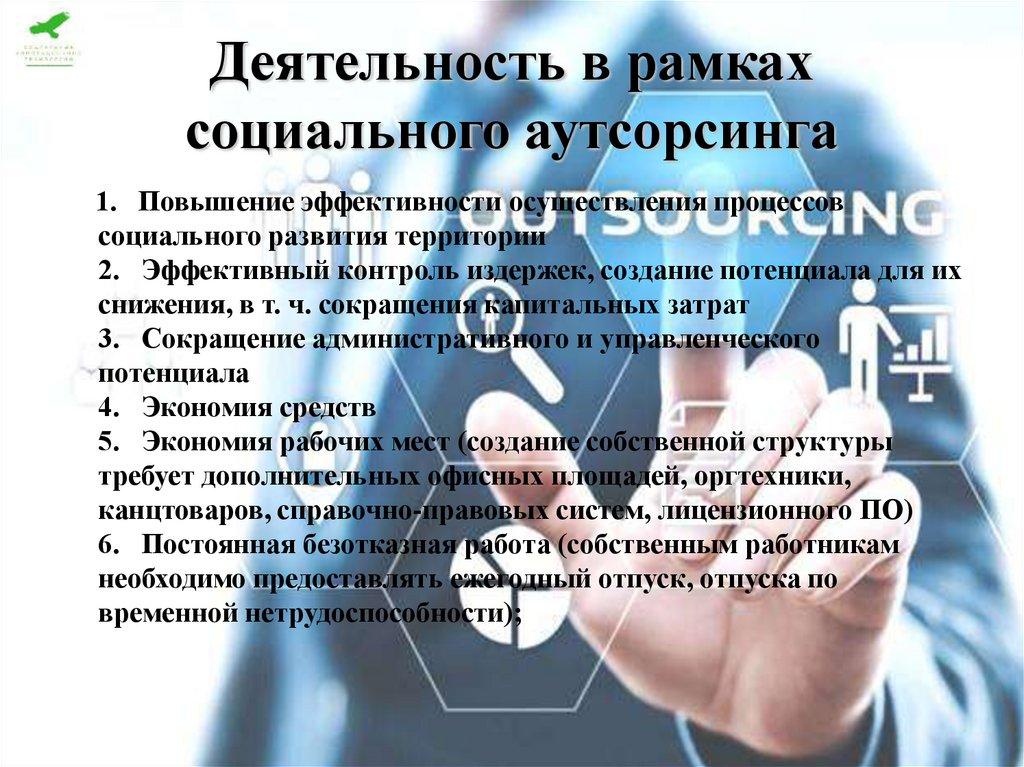 Социальный аутсорсинг в россии бухгалтер в ооо с открытия