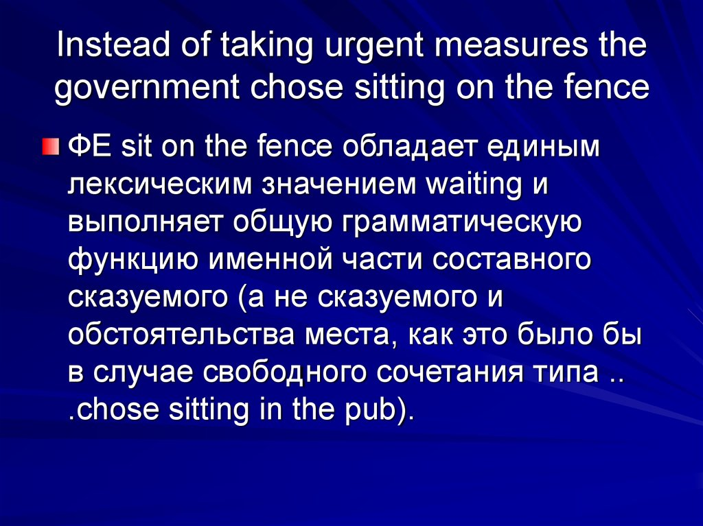 Instead of taking urgent measures the government chose sitting on the fence